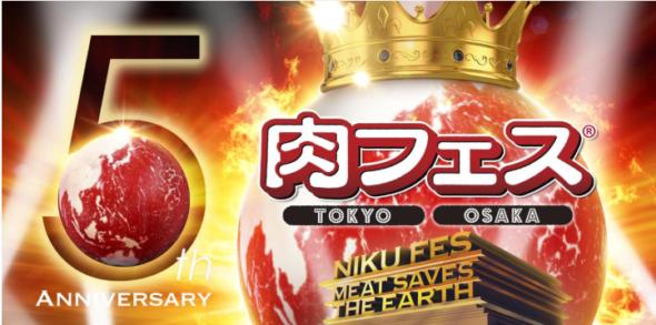肉フェス 東京2020春・駒沢公園で開催決定!行列の人気のお店と混雑回避や日程・時間・アクセスについて