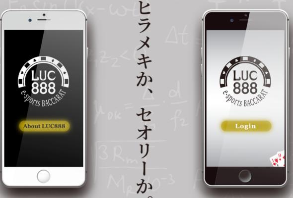 LUC888のトップ画面
